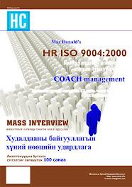 Хүний нөөцийн менежментийн мэргэжлийн сэтгүүл дугаар 03