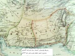 عام 1872م خريطة بلوشستان  بعد التقسيم الانجلو-فارسي