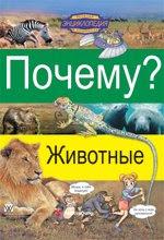 книга «Почему? Животные»