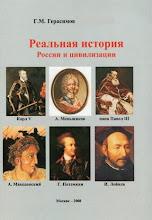 ОГЛАВЛЕНИЕ книги «Реальная история России и цивилизации»