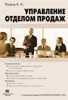 заказать-купить книгу «Управление отделом продаж» в интернет-магазине ОЗОН