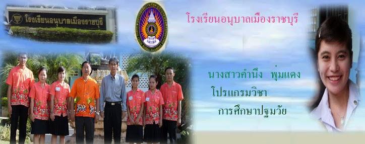 หน่วยฝึกสอนโรงเรียนอนุบาลเมืองราชบุรี