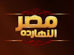 اخبار مصر النهارده