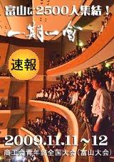 商工会青年部全国大会2009
