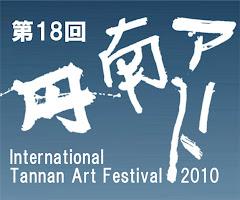 国際丹南アートフェスティバル2010