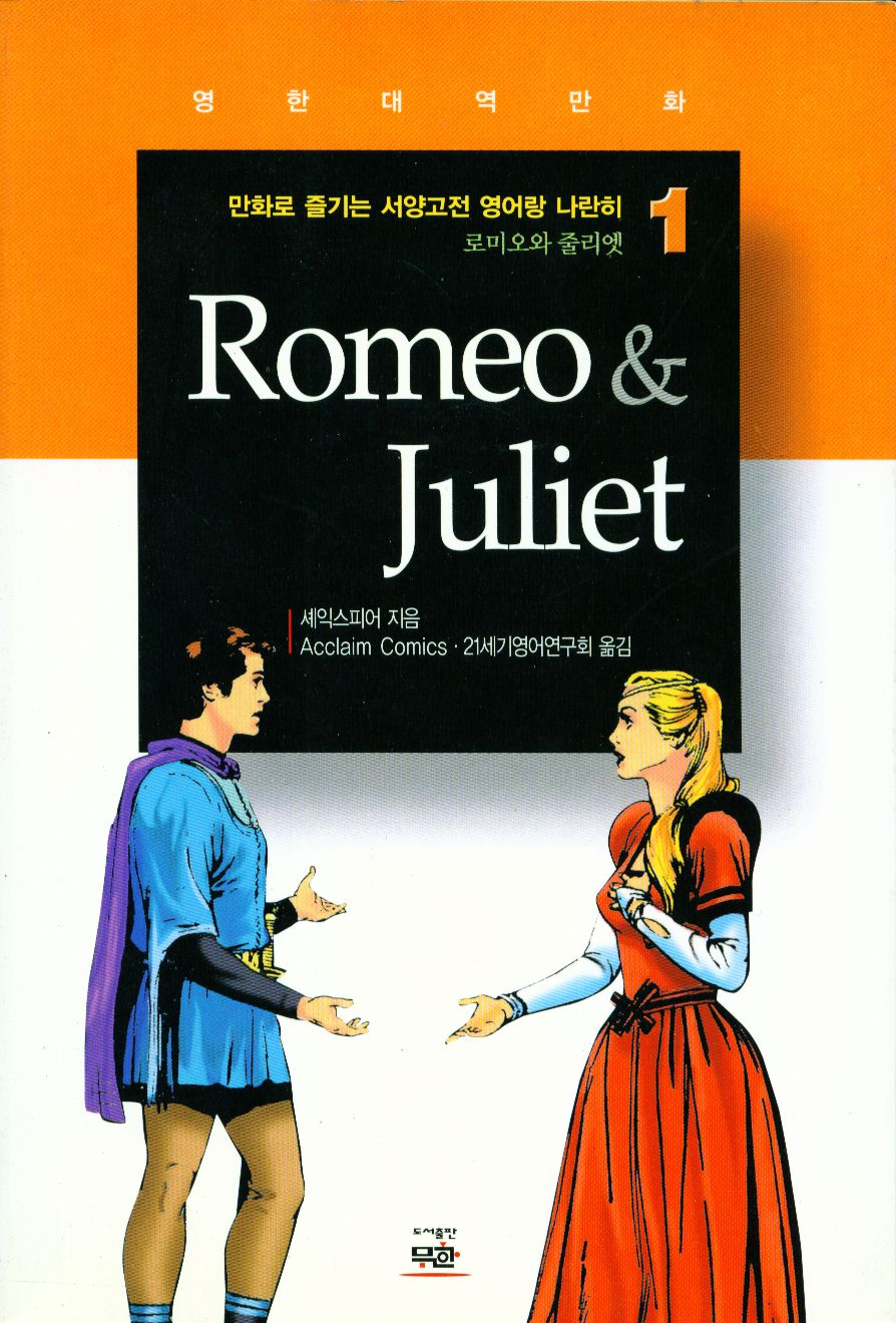 romeo and juliet society essay This essay example has been submitted by a student our writers can make a better one for you hire writer in today's society, romeo and juliet would be considered young love because it is so uncommon.
