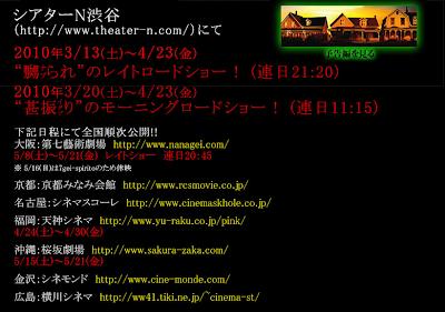 映画『隣の家の少女』東京以外で公開予定の映画館