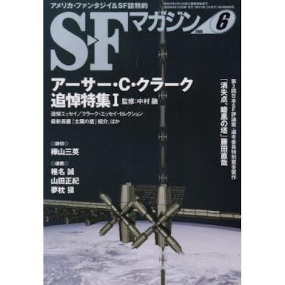 S-Fマガジン2008年6月号、ダーク・タワーの評論が掲載
