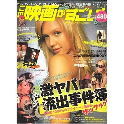 この映画がすごい2008年6月号表紙画像
