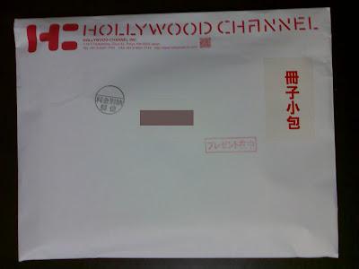 2008年9月12日届いたもの プレゼントに当選