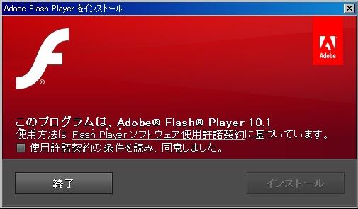 アドビフラッシュプレイヤーの自動アップデート画面