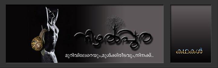 നിഴൽപ്പുര