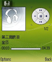 Screenshot1 - Convert your n70 to music edition