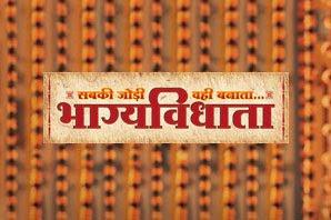 Watch Bhagya Vidhata (Special Episode) - 25th December 2010