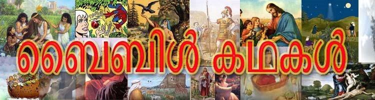 ബൈബിള് കഥകള് , ലേഖനങ്ങൾ
