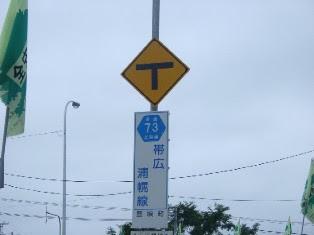 道道73号線