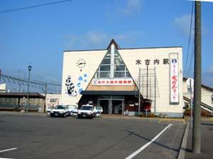 木古内駅舎