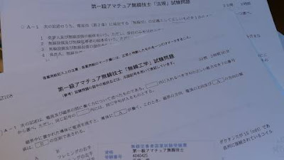 1アマ 国家試験