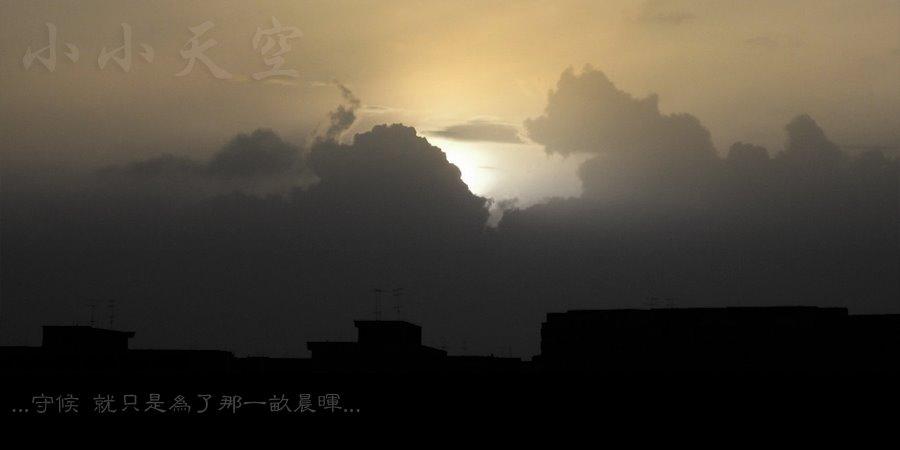 小小天空。。。