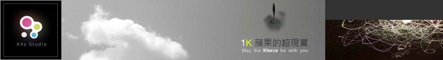 1K蘋果的超現實 - k4s studio