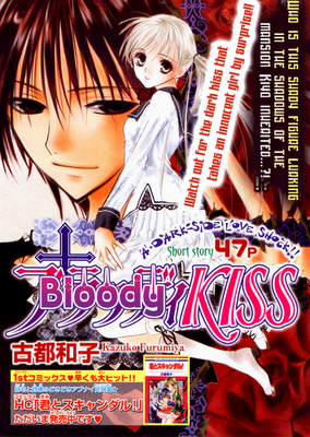 [Bloody-Kiss-s01-001.png]