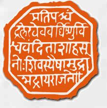 राजमुद्रा (Royal Seal of Shivaji)