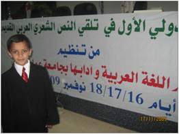 محمد اسلام في الملتقى الدولي في تلقي النص الشعري
