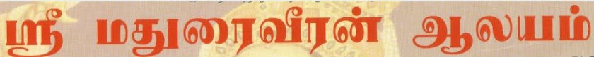 Sri Madurai Veeran Temple