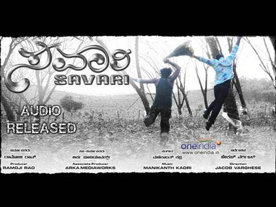Savari 2 Kannada Movie Mp3 Songs Free Download