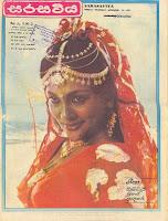 Sarasaviya Cover Page of Ever youth Geetha Kumarashingha