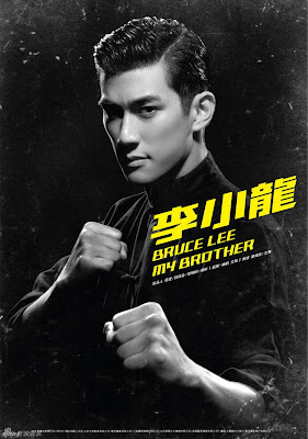 Bruce Lee My Brother Movie Poster