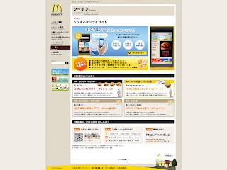 What are the sales promotion strategies employed by McDonald's?