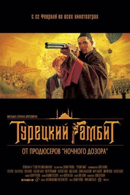 Turetskiy gambit movie