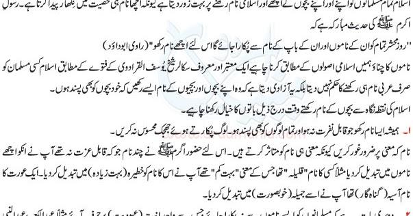 I Hve My Eagle Eyes On You How To Choose Muslim Baby Names In Urdu