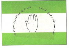 العلم الرمز
