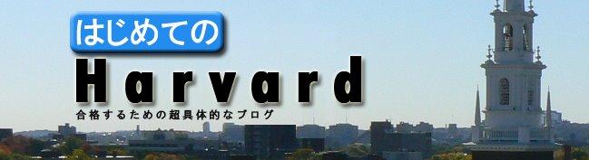 はじめてのHarvard