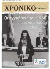 ΧΡΟΝΙΚΟ: Οι εγγυήσεις του 1960