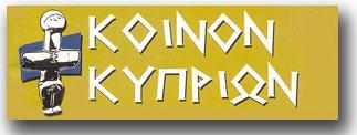 Κοινόν Κυπρίων
