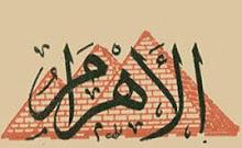 أعداد ووظائف جريدة الاهرام لأيام الجمعة