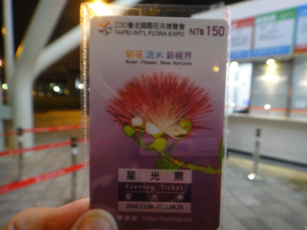 Taipei Flora Expo evening ticket