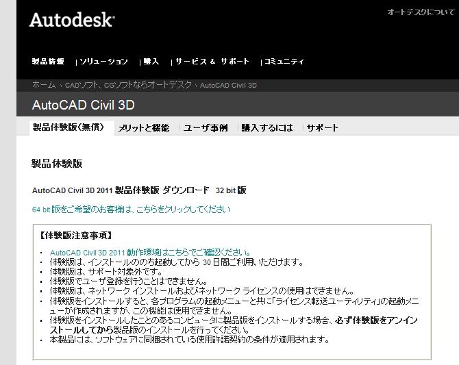 ダウンロード   AutoCAD LT   Autodesk Knowledge …