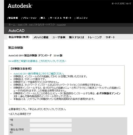 AutoCAD LT 2019 のダウンロード   無償体験版    …