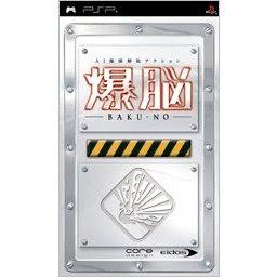[PSP] Baku No [爆脳 BAKU-NO](JPN) ISO Download