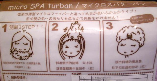 micro SPA turban 神奇吸水頭巾