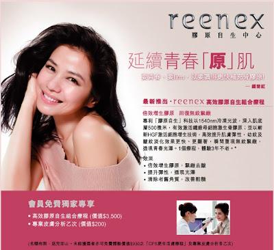 reenex