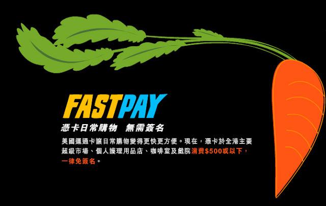 美國運通 amex FastPay 有獎遊戲