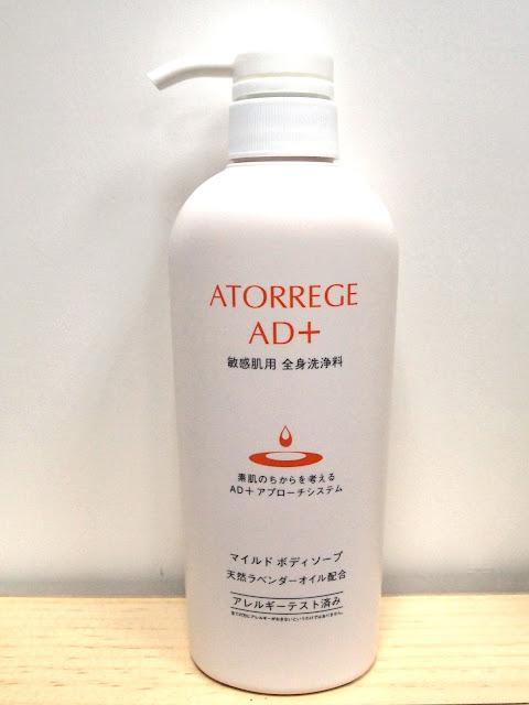 身痕 冬日 止痕 皮膚乾燥 atorrege ad+ body cleanser