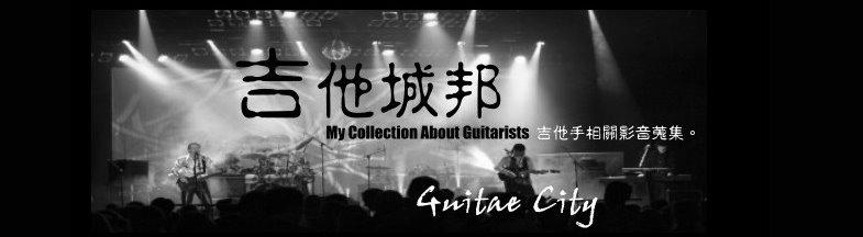 Guitar City 吉他城邦