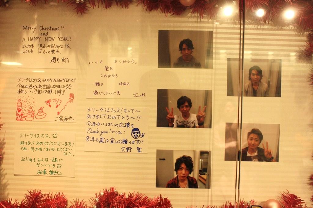 ARASHI ~MENSAJES DE NAVIDAD~ Arashi