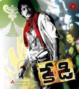 Nagarjuna Kedi(2010) Telugu Latest Movie Audio Songs